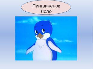 Пингвинёнок Лоло