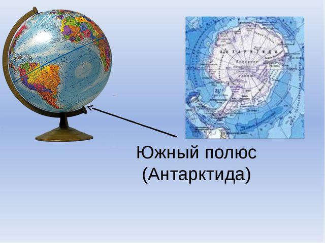 Южный полюс (Антарктида)
