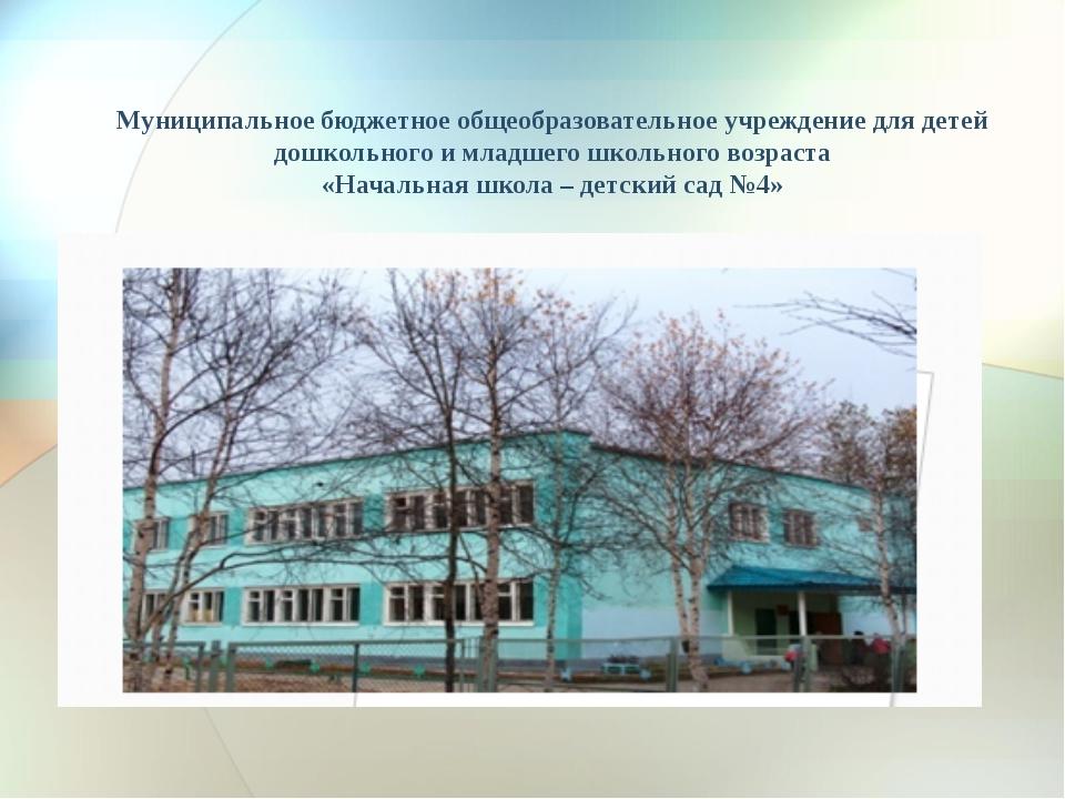 Муниципальное бюджетное общеобразовательное учреждение для детей дошкольного...