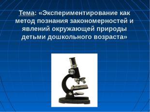 Тема: «Экспериментирование как метод познания закономерностей и явлений окруж