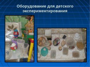 Оборудование для детского экспериментирования
