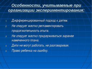 Особенности, учитываемые при организации экспериментирования: Дифференцирован