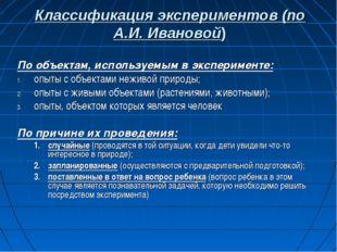Классификация экспериментов (по А.И. Ивановой) По объектам, используемым в эк