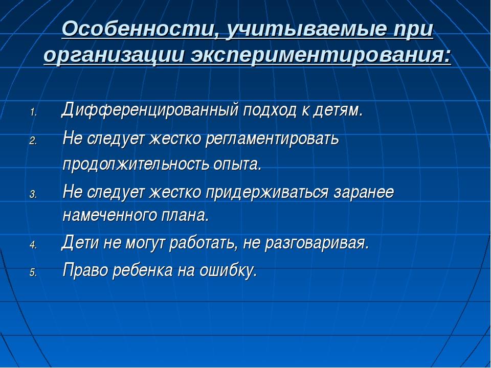 Особенности, учитываемые при организации экспериментирования: Дифференцирован...