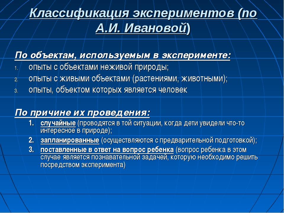 Классификация экспериментов (по А.И. Ивановой) По объектам, используемым в эк...