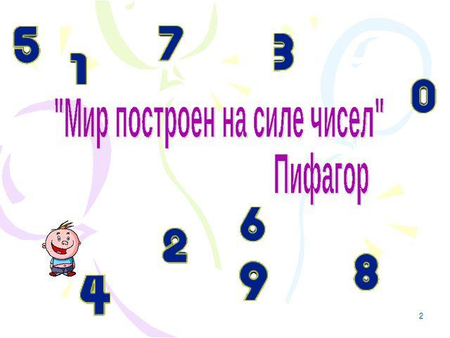 * Самгина Любовь Владимировна - учитель начальных классов