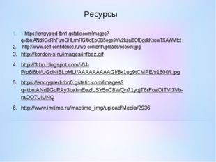Ресурсы 1 https://encrypted-tbn1.gstatic.com/images?q=tbn:ANd9GcRhFumGHLrmRGf