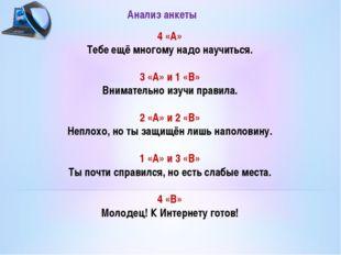 4 «А» Тебе ещё многому надо научиться. 3 «А» и 1 «В» Внимательно изучи правил