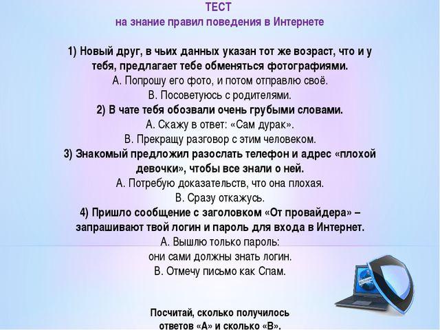ТЕСТ на знание правил поведения в Интернете 1) Новый друг, в чьих данных указ...