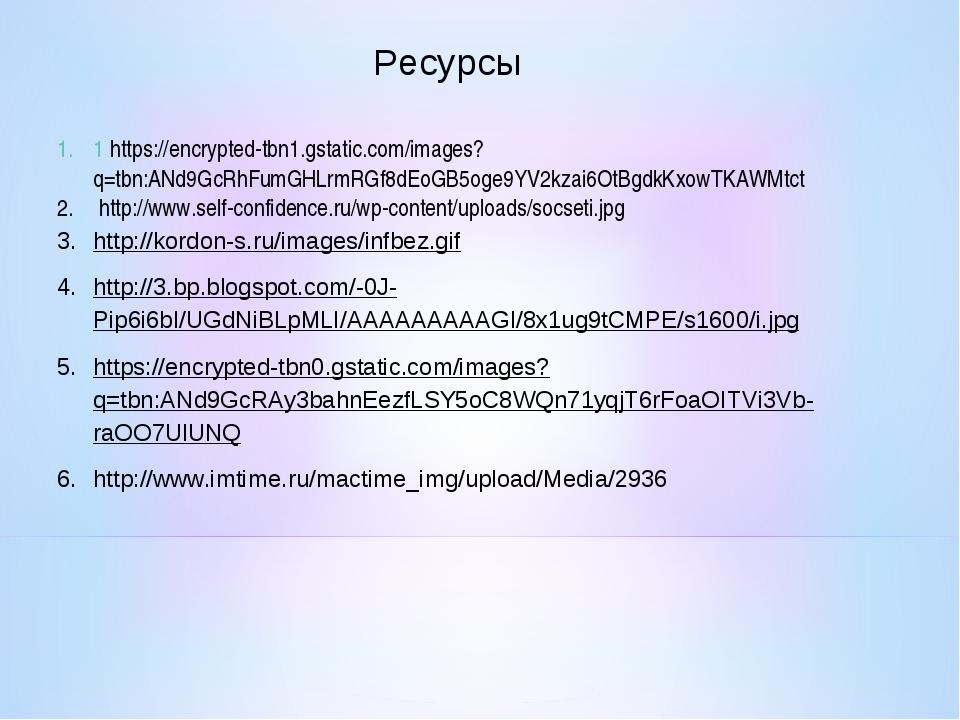 Ресурсы 1 https://encrypted-tbn1.gstatic.com/images?q=tbn:ANd9GcRhFumGHLrmRGf...