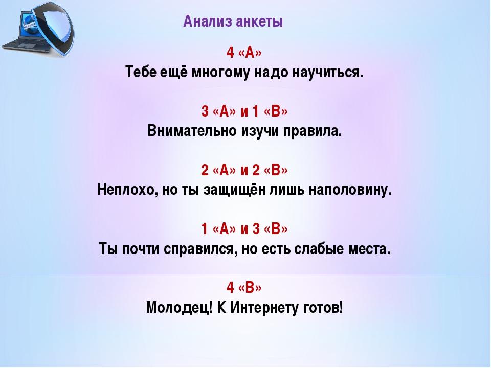 4 «А» Тебе ещё многому надо научиться. 3 «А» и 1 «В» Внимательно изучи правил...