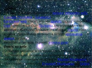 Дракон Древнее созвездие. Включено вкаталог звёздного небаКлавдия Птолемея