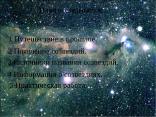 План исследования: 1 Путешествие в прошлое. 2 Появление созвездий. 3 Источни