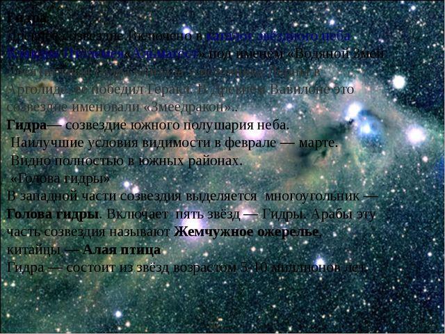 Гидра Древнее созвездие.Включено вкаталог звёздного неба Клавдия Птолемея«...