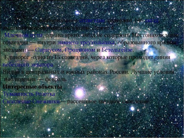 Единоро́г- экваториальноесозвездие. содержит 146звёзд, видимых невооружён...