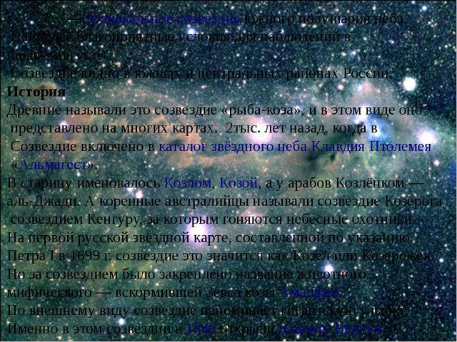 Козеро́г—зодиакальное созвездиеюжного полушария неба. Наиболее благоприятн...