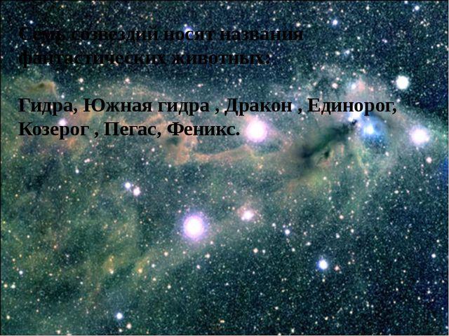 Семь созвездий носят названия фантастических животных: Гидра, Южная гидра ,...