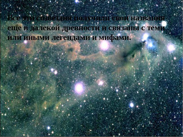 Все эти созвездия получили свои названия еще в далекой древности и связаны с...