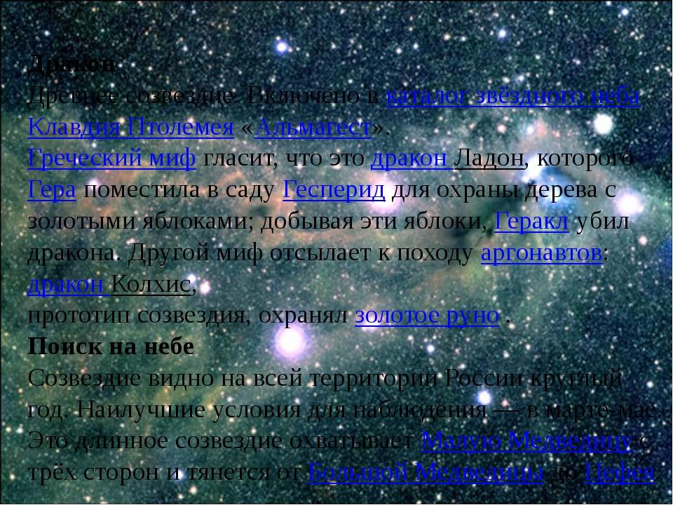 Дракон Древнее созвездие. Включено вкаталог звёздного небаКлавдия Птолемея...