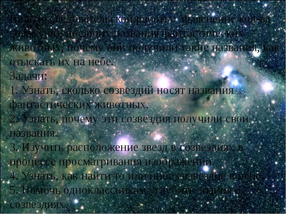 Цель исследовательской работы: выяснение кол-ва созвездий, носящих названия...