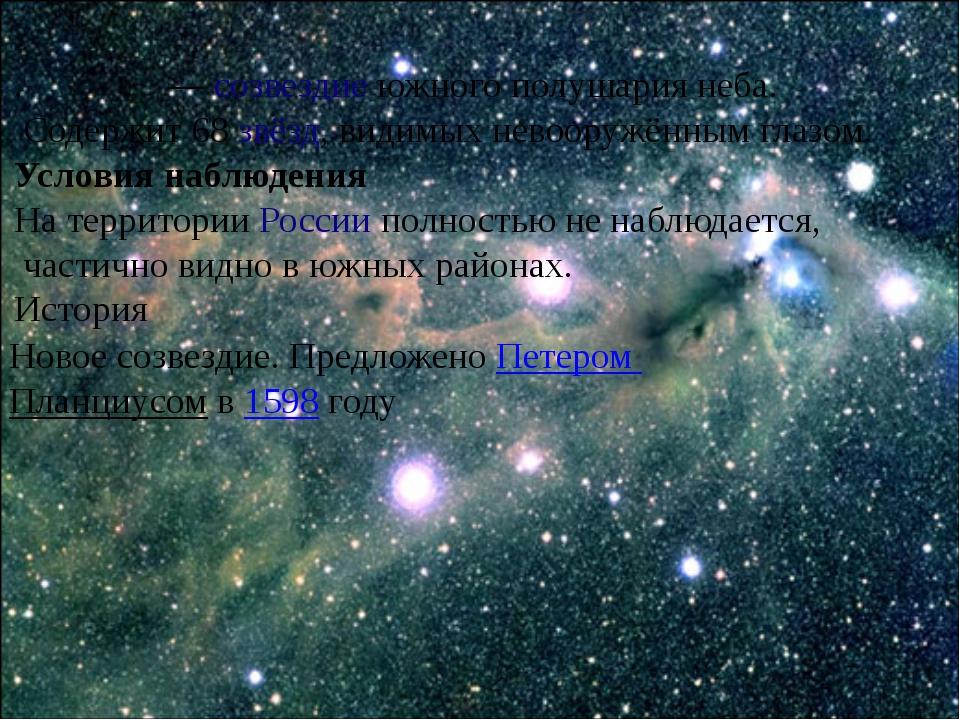 .Фе́никс—созвездиеюжного полушария неба. Содержит 68звёзд, видимых невоор...