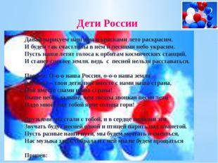 Дети России Давай нарисуем наш дом и красками лето раскрасим. И будем так сча