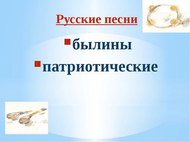Русские песни былины патриотические