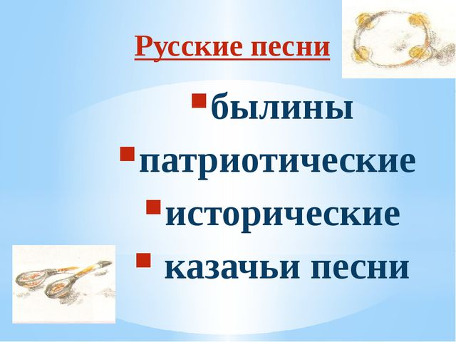 Русские песни былины патриотические исторические казачьи песни
