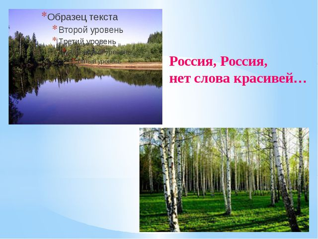 Россия, Россия, нет слова красивей…