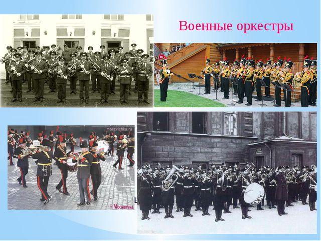 Военные оркестры Военные оркестры
