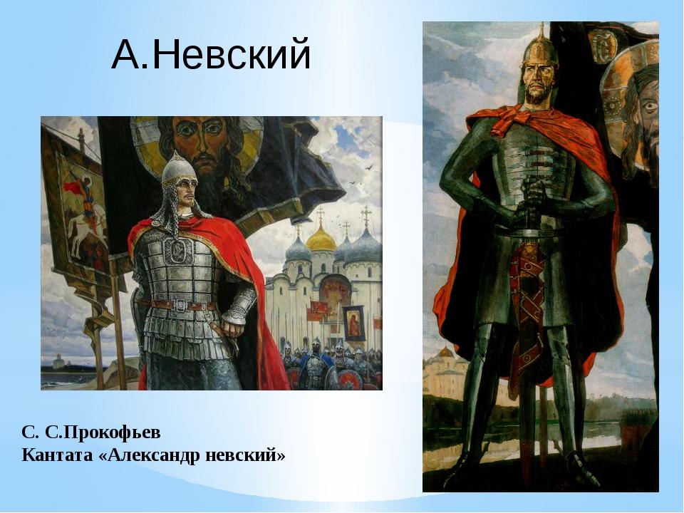 А.Невский С. С.Прокофьев Кантата «Александр невский»