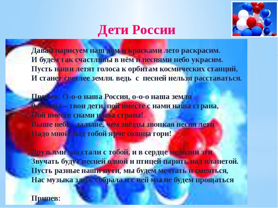 Дети России Давай нарисуем наш дом и красками лето раскрасим. И будем так сча...