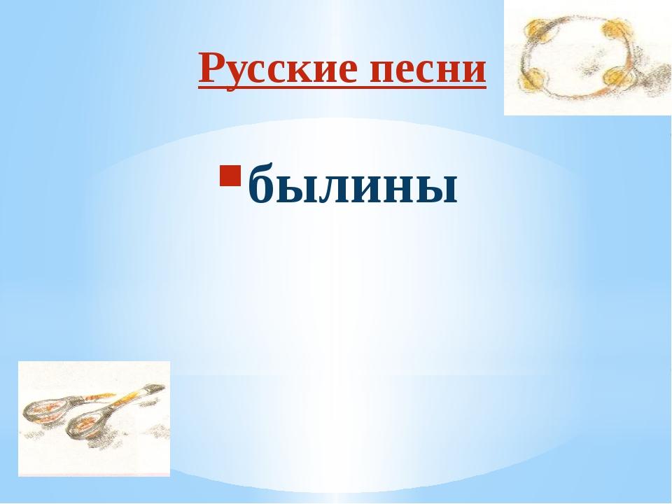Русские песни былины