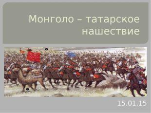 Монголо – татарское нашествие 15.01.15