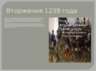 Вторжения 1239 года Вероятно в этом случае целью монголов были землиэрзи, че