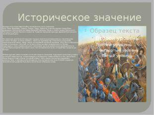 Историческое значение В результате нашествия погибла значительная часть насел