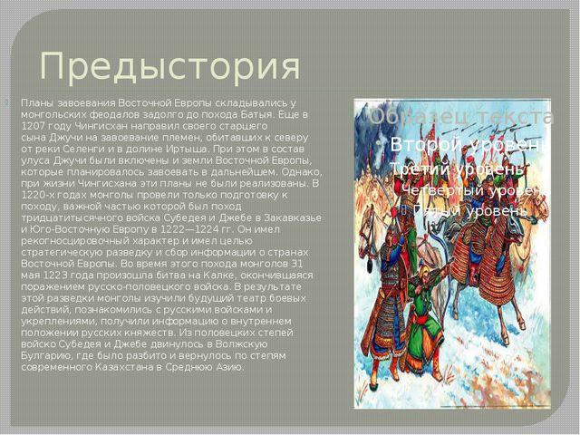 Предыстория Планы завоевания Восточной Европы складывались у монгольских феод...