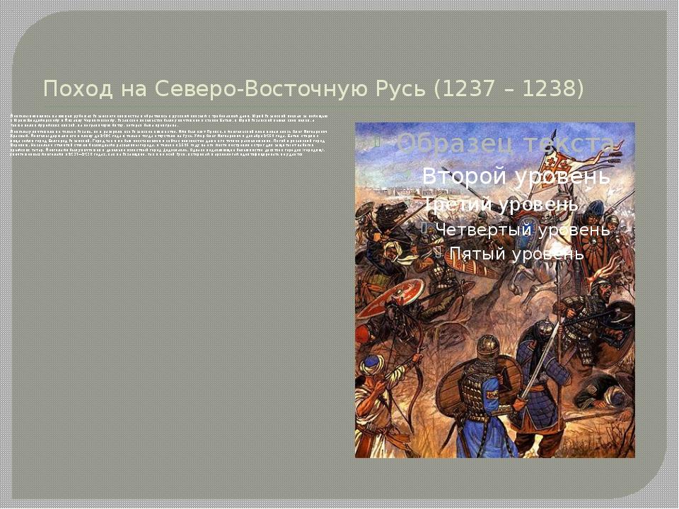 Поход на Северо-Восточную Русь (1237 – 1238) Монголы появились на южных рубеж...