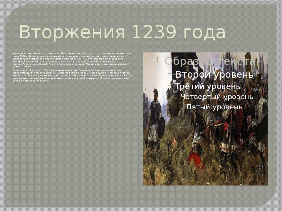 Вторжения 1239 года Вероятно в этом случае целью монголов были землиэрзи, че...