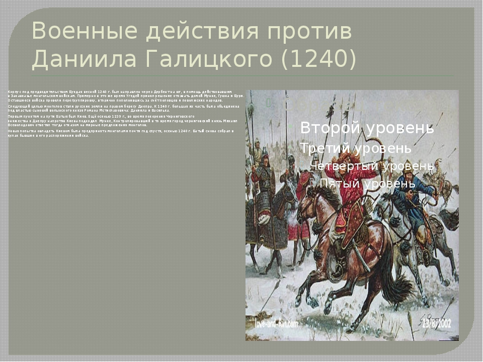 Военные действия против Даниила Галицкого (1240) Корпус под предводительством...