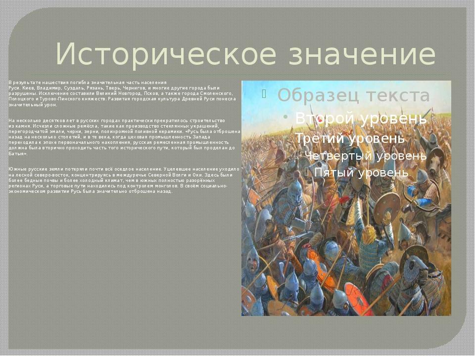 Историческое значение В результате нашествия погибла значительная часть насел...