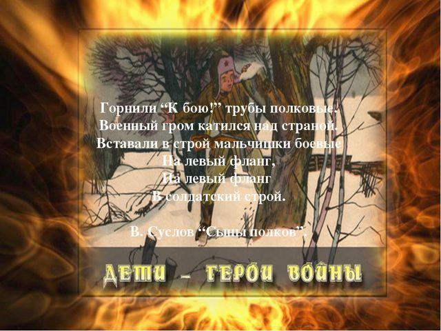 """Горнили """"К бою!"""" трубы полковые. Военный гром катился над страной. Вставали в..."""