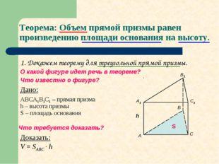 Теорема: Объем прямой призмы равен произведению площади основания на высоту.