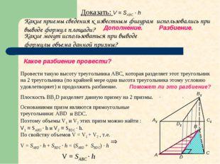 Провести такую высоту треугольника АВС, которая разделяет этот треугольник на