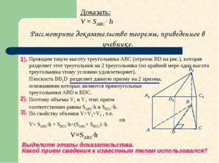 Рассмотрите доказательство теоремы, приведенное в учебнике. Доказать: V = SAB