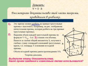 Рассмотрите доказательство этой части теоремы, приведенное в учебнике. Доказа