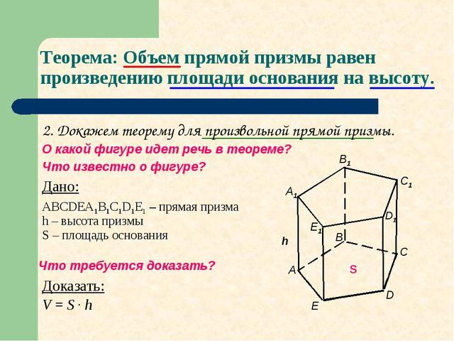 Теорема: Объем прямой призмы равен произведению площади основания на высоту....