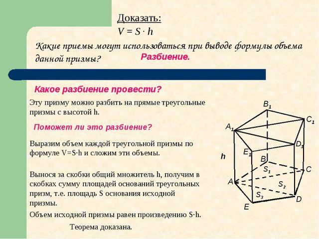 S1 S2 S3 Эту призму можно разбить на прямые треугольные призмы с высотой h. В...