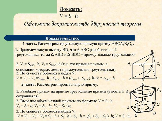 Доказательство: Доказать: V = S · h Оформите доказательство двух частей теоре...
