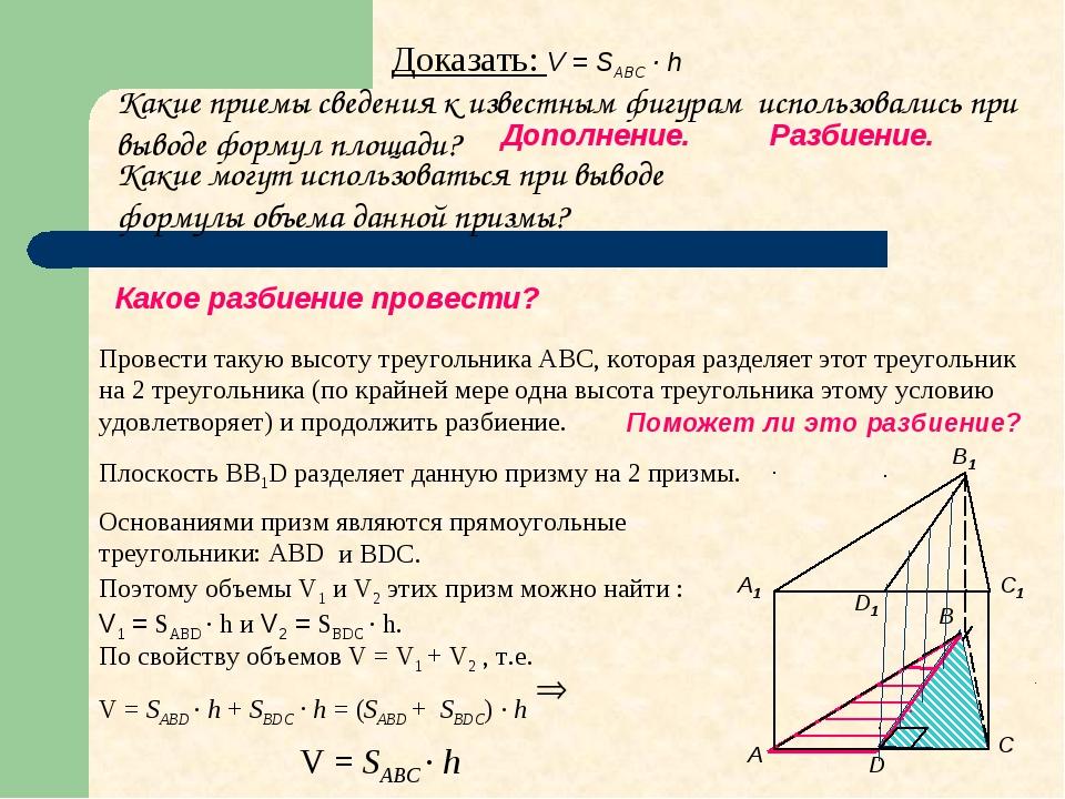 Провести такую высоту треугольника АВС, которая разделяет этот треугольник на...